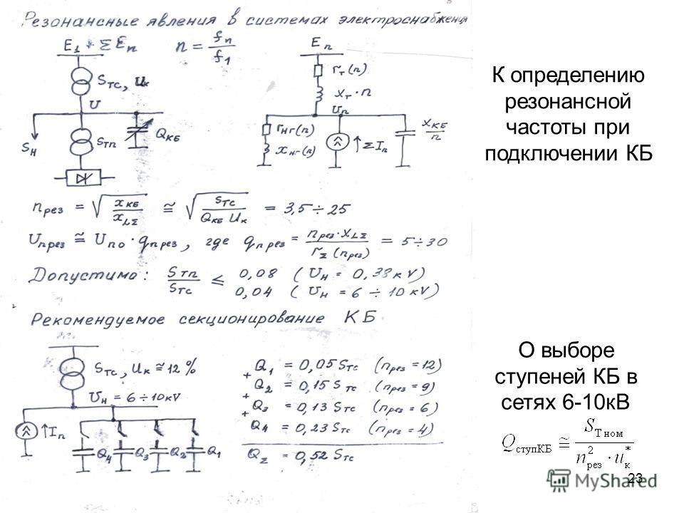 23 К определению резонансной частоты при подключении КБ О выборе ступеней КБ в сетях 6-10кВ