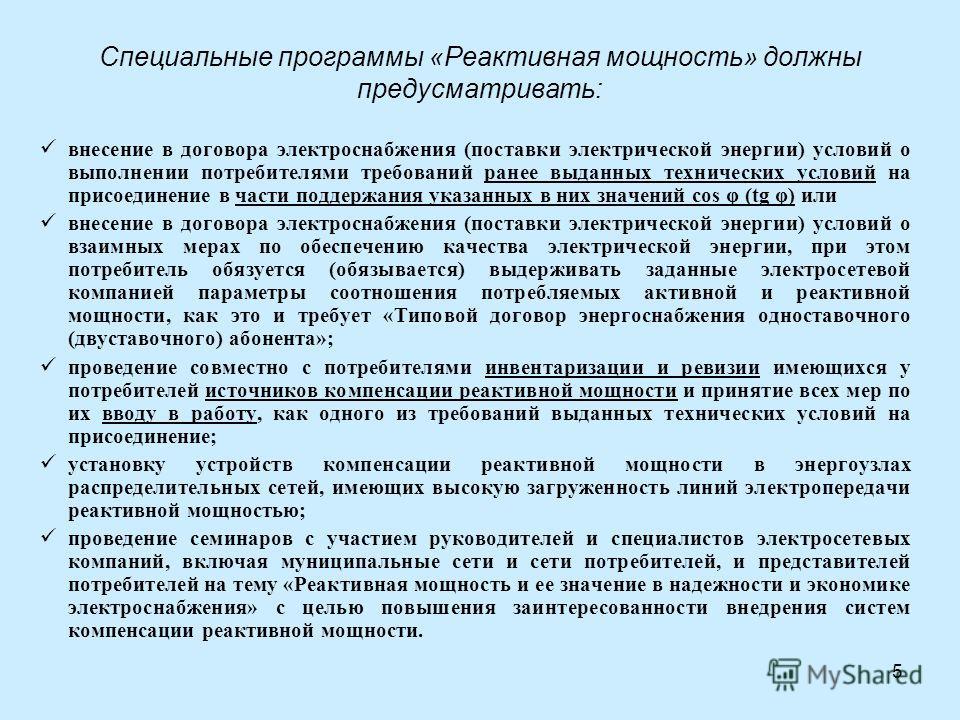 5 Специальные программы «Реактивная мощность» должны предусматривать: внесение в договора электроснабжения (поставки электрической энергии) условий о выполнении потребителями требований ранее выданных технических условий на присоединение в части подд