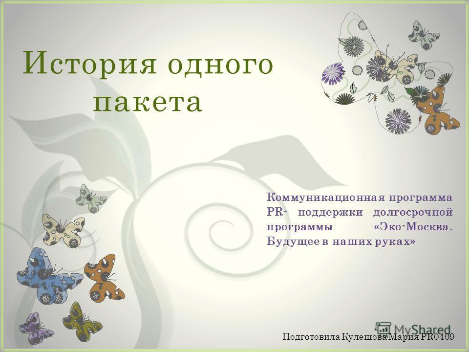 7 История одного пакета Подготовила Кулешова Мария PR0409