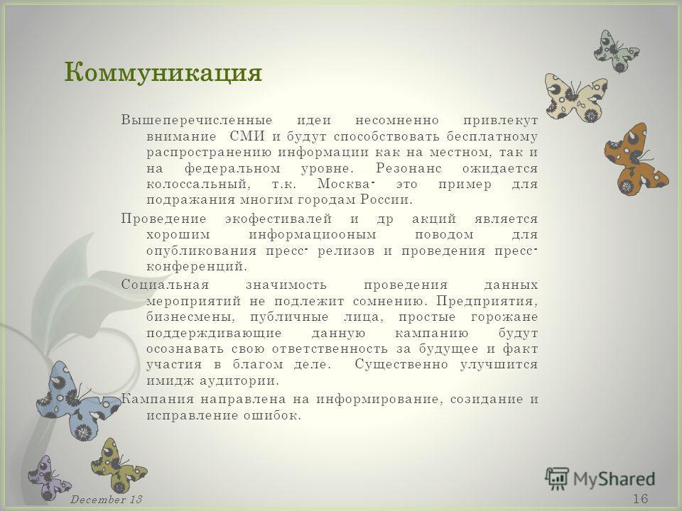 December 13 16 Коммуникация
