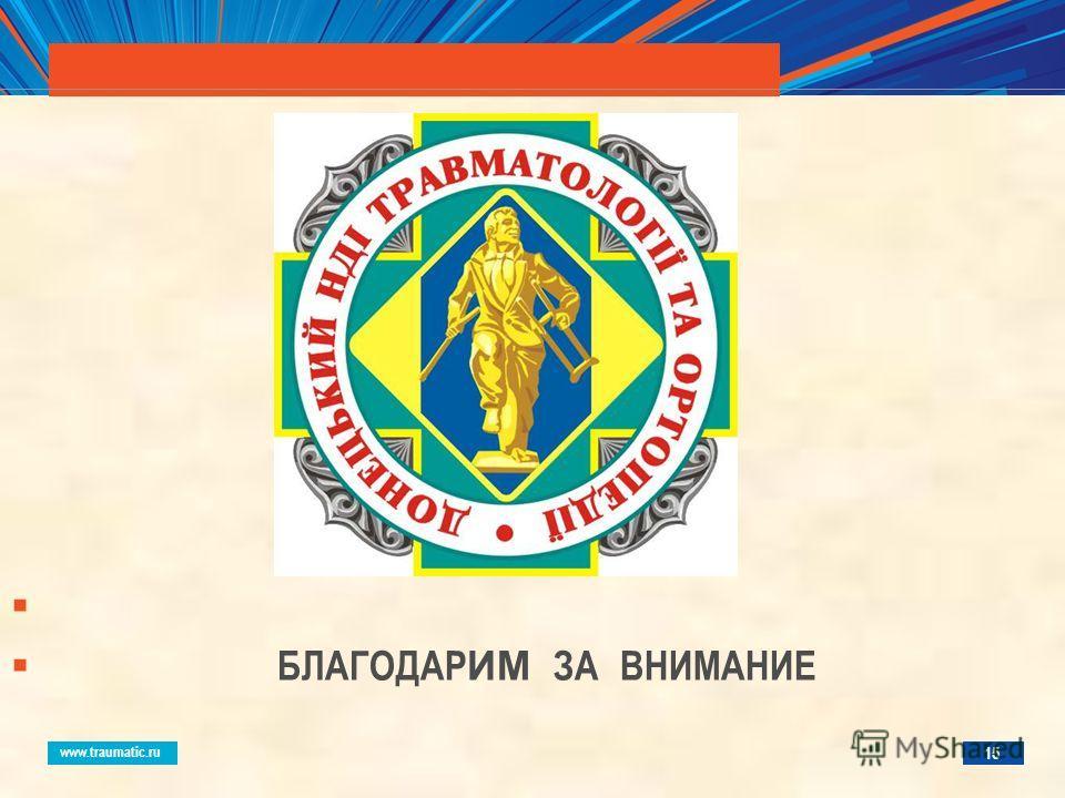 www.traumatic.ru 15 БЛАГОДАР ИМ ЗА ВНИМАНИЕ