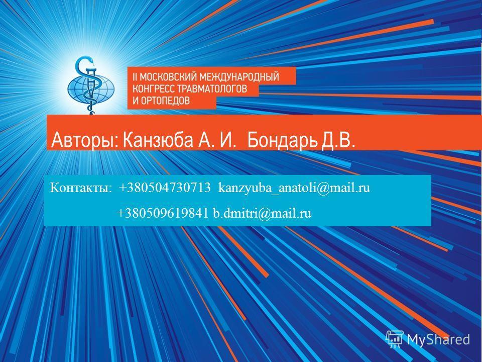 www.traumatic.ru Авторы: Канзюба А. И. Бондарь Д.В. Контакты: +380504730713 kanzyuba_anatoli@mail.ru +380509619841 b.dmitri@mail.ru