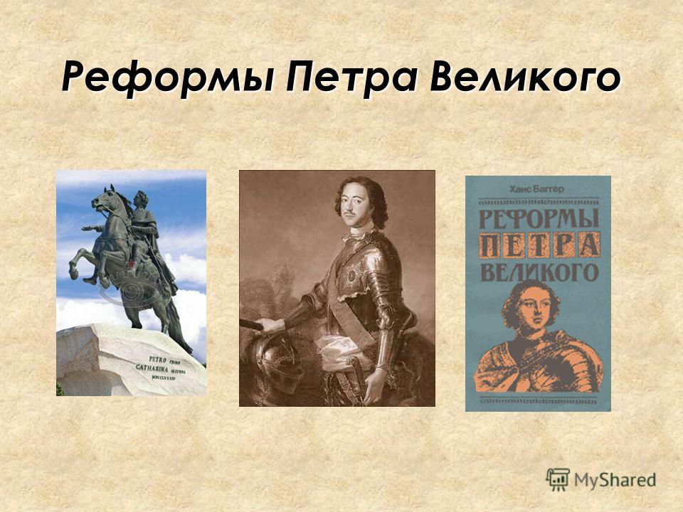 Реформы Петра Великого