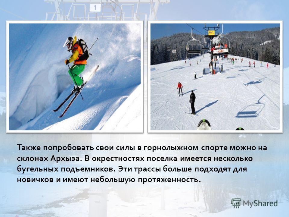 В КЧР находится один из самых популярных и известных отечественных горнолыжных курортов – Домбай. Это поселок городского типа, расположенный в самом центре Тебердинского заповедника. С середины ноября до начала апреля на трассах лежит устойчивый снеж