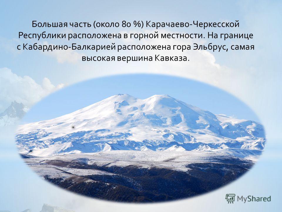 Северный Кавказ – самый многонациональный регион России. В его состав входит большое количество республик и регионов, в том числе и Карачаево-Черкесская республика.