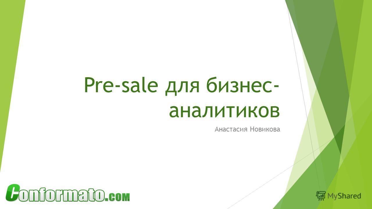 Pre-sale для бизнес- аналитиков Анастасия Новикова