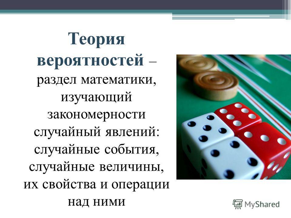 Теория вероятности и азартные игры доклад игровые аппараты бесплатно ибез регистрации