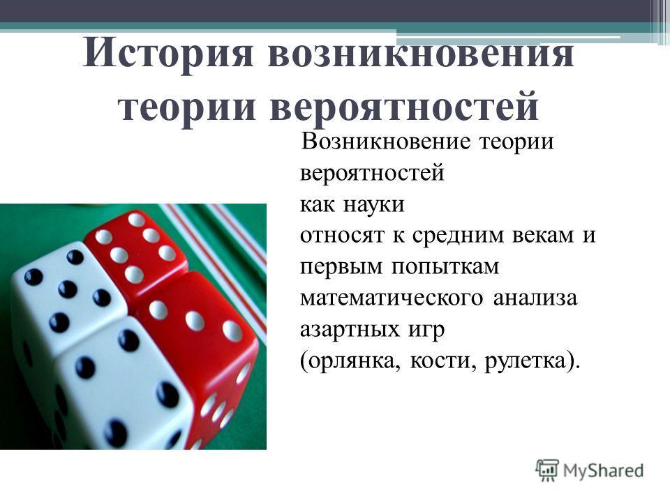 Азартные игры в теории вероятностей скачать игровые автоматы пробки на компютер