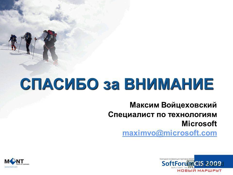 СПАСИБО за ВНИМАНИЕ Максим Войцеховский Специалист по технологиям Microsoft maximvo@microsoft.com