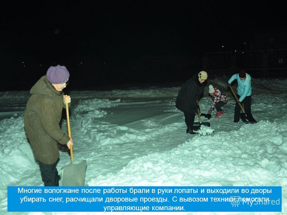 Многие вологжане после работы брали в руки лопаты и выходили во дворы убирать снег, расчищали дворовые проезды. С вывозом техники помогали управляющие компании.