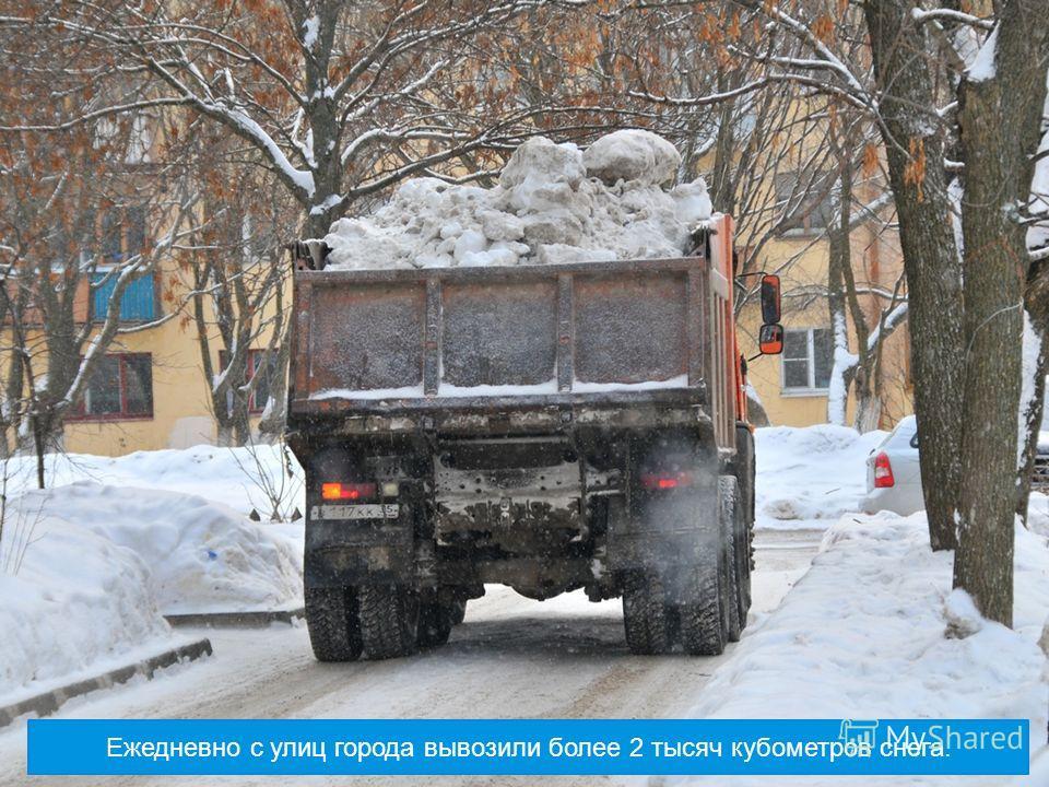 Ежедневно с улиц города вывозили более 2 тысяч кубометров снега.