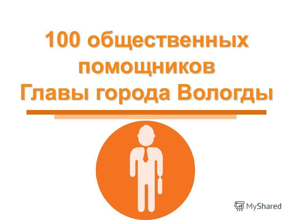 100 общественных помощников Главы города Вологды