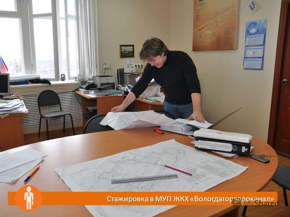 Стажировка в МУП ЖКХ «Вологдагорводоканал»
