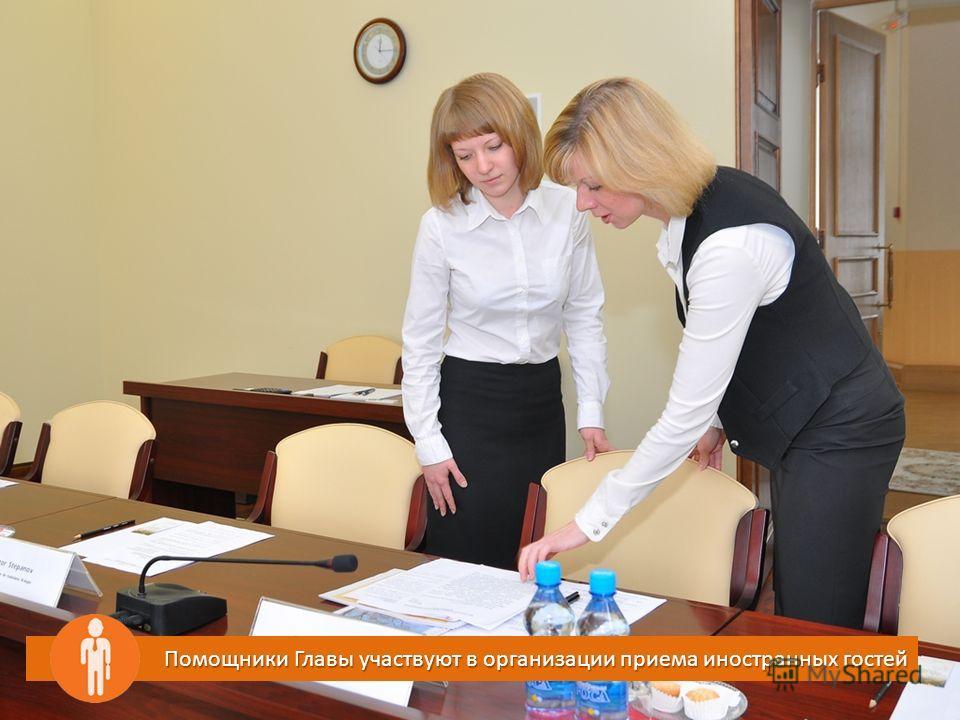 Помощники Главы участвуют в организации приема иностранных гостей