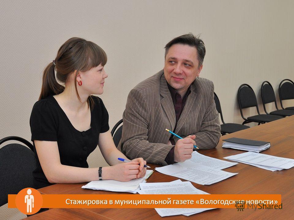 Стажировка в муниципальной газете «Вологодские новости»