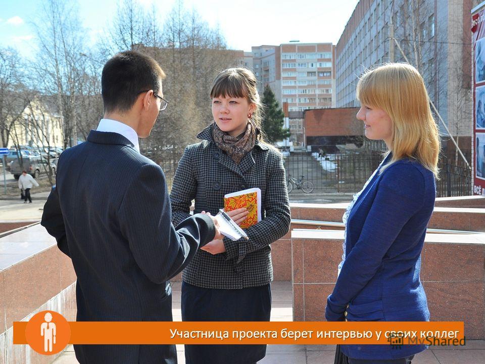 Участница проекта берет интервью у своих коллег