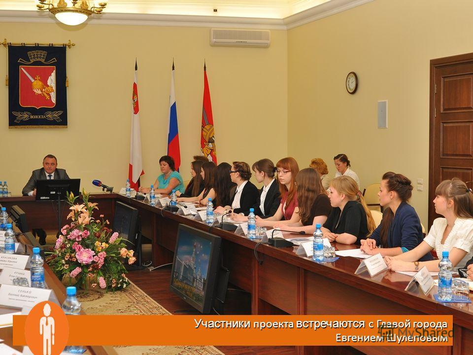 Участники проекта встречаются с Главой города Евгением Шулеповым
