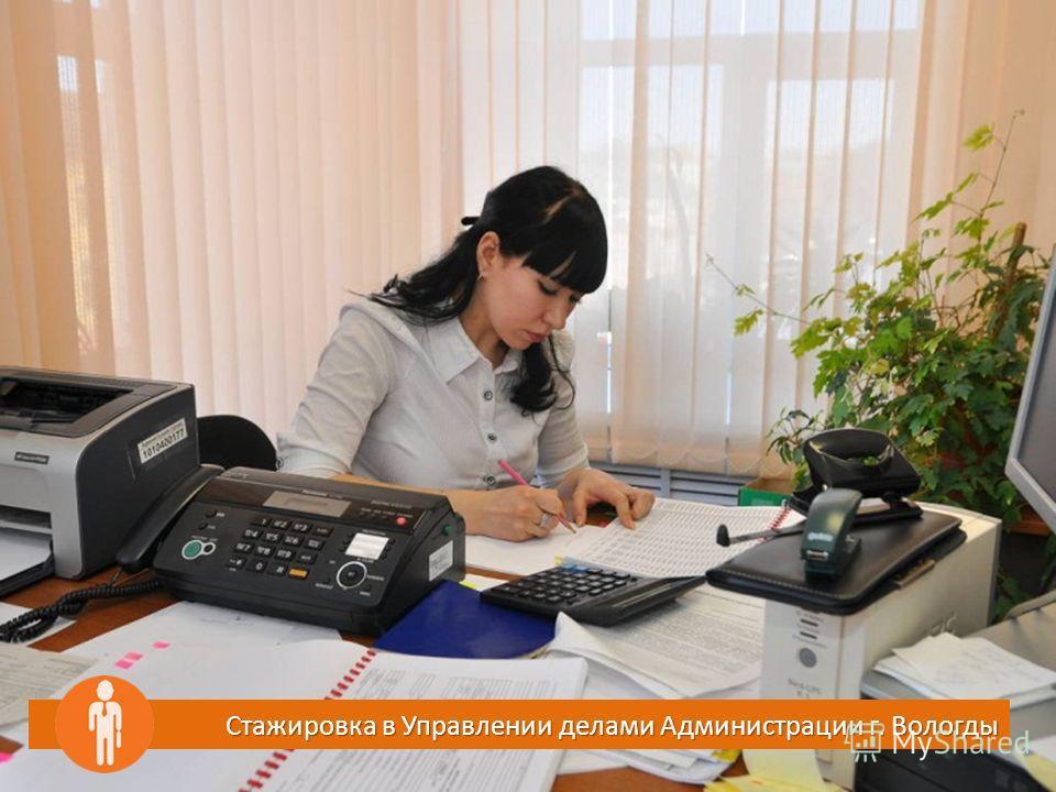 Стажировка в Управлении делами Администрации г. Вологды