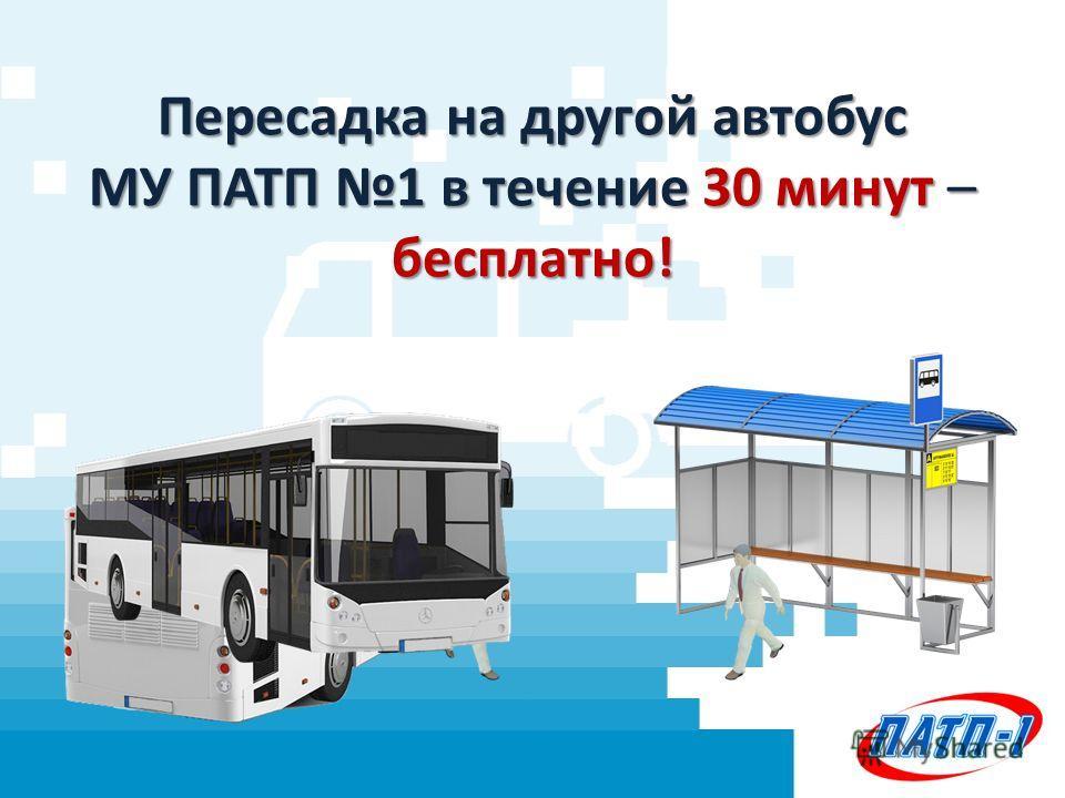 Пересадка на другой автобус МУ ПАТП 1 в течение 30 минут – бесплатно!