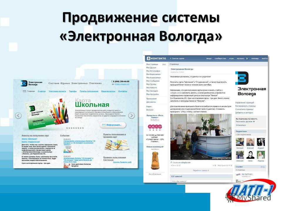 Продвижение системы «Электронная Вологда»