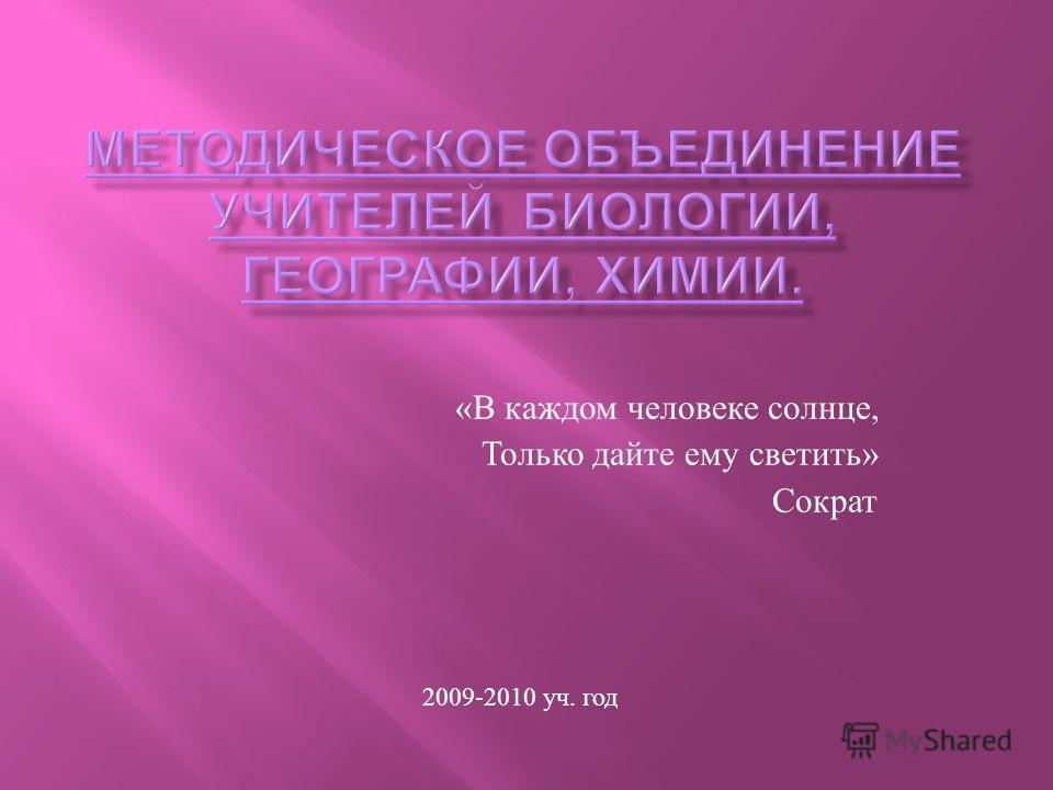 « В каждом человеке солнце, Только дайте ему светить » Сократ 2009-2010 уч. год