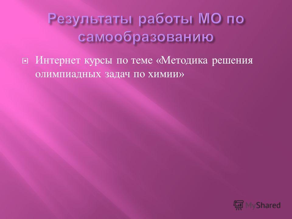 Интернет курсы по теме « Методика решения олимпиадных задач по химии »