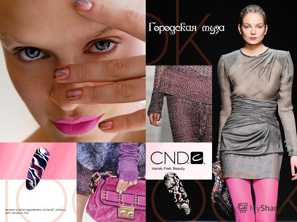 Варианты дизайна предоставлены Компанией «ОлеХаус», фото корпорации CND.