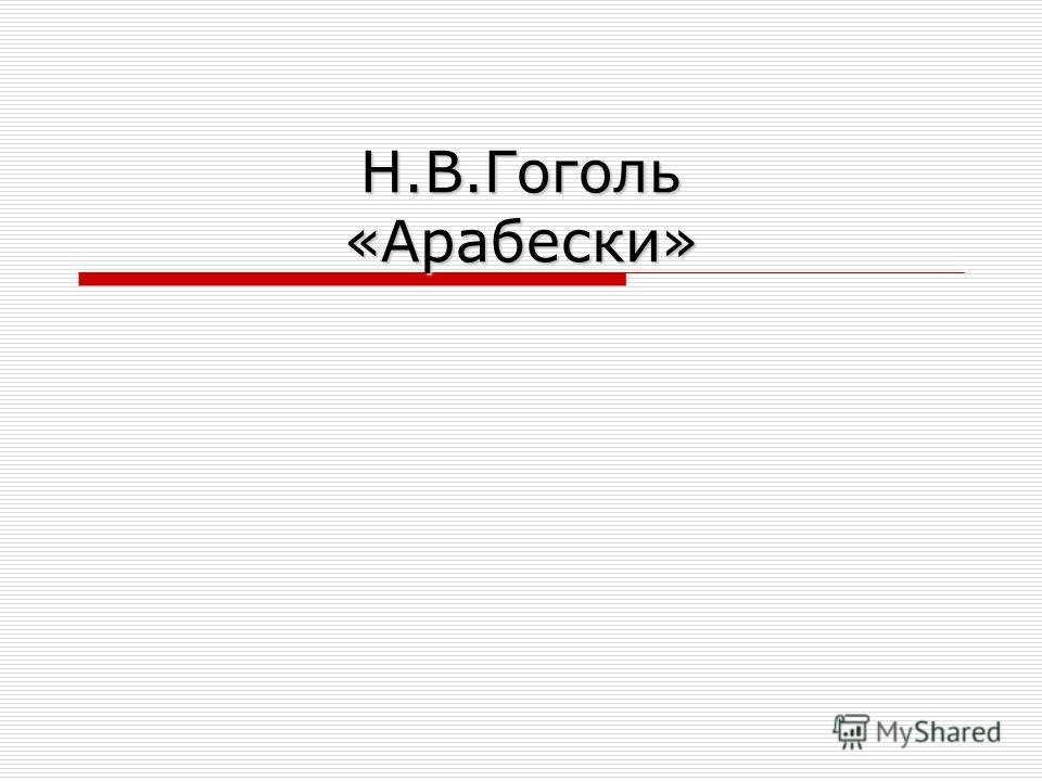 Н.В.Гоголь «Арабески»