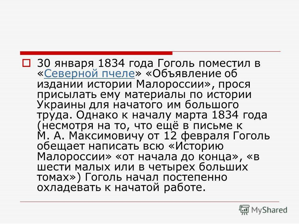 30 января 1834 года Гоголь поместил в «Северной пчеле» «Объявление об издании истории Малороссии», прося присылать ему материалы по истории Украины для начатого им большого труда. Однако к началу марта 1834 года (несмотря на то, что ещё в письме к М.