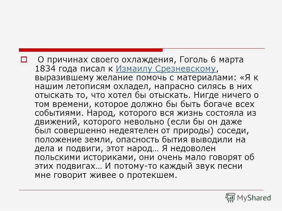 О причинах своего охлаждения, Гоголь 6 марта 1834 года писал к Измаилу Срезневскому, выразившему желание помочь с материалами: «Я к нашим летописям охладел, напрасно силясь в них отыскать то, что хотел бы отыскать. Нигде ничего о том времени, которое