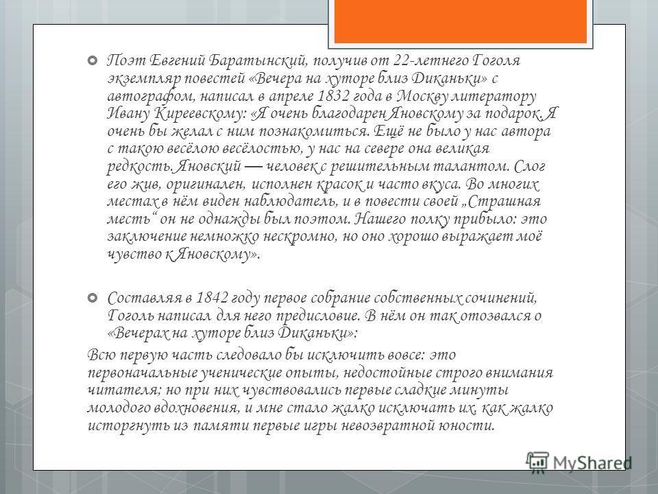Поэт Евгений Баратынский, получив от 22-летнего Гоголя экземпляр повестей «Вечера на хуторе близ Диканьки» с автографом, написал в апреле 1832 года в Москву литератору Ивану Киреевскому: «Я очень благодарен Яновскому за подарок. Я очень бы желал с ни