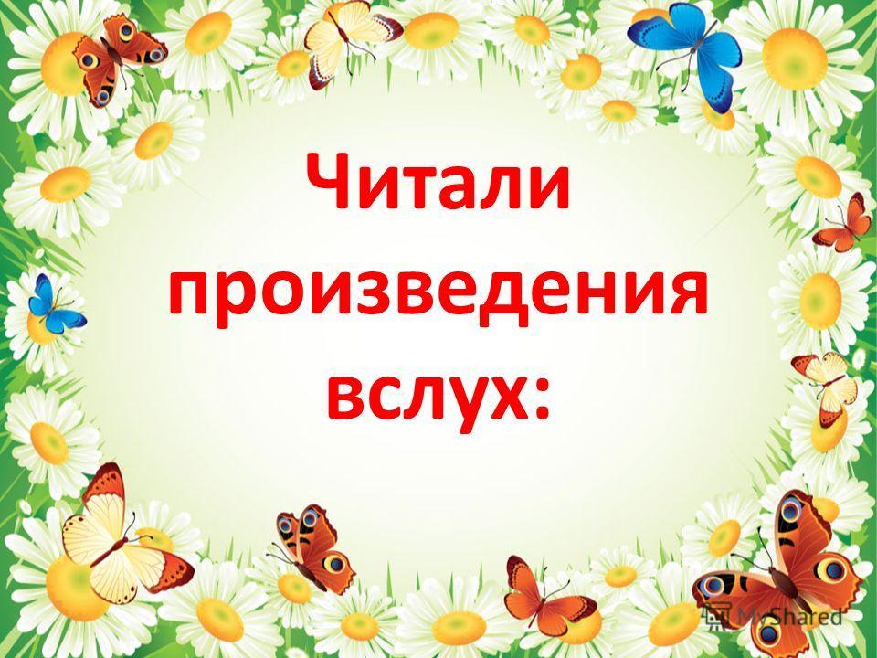 Читали произведения вслух: