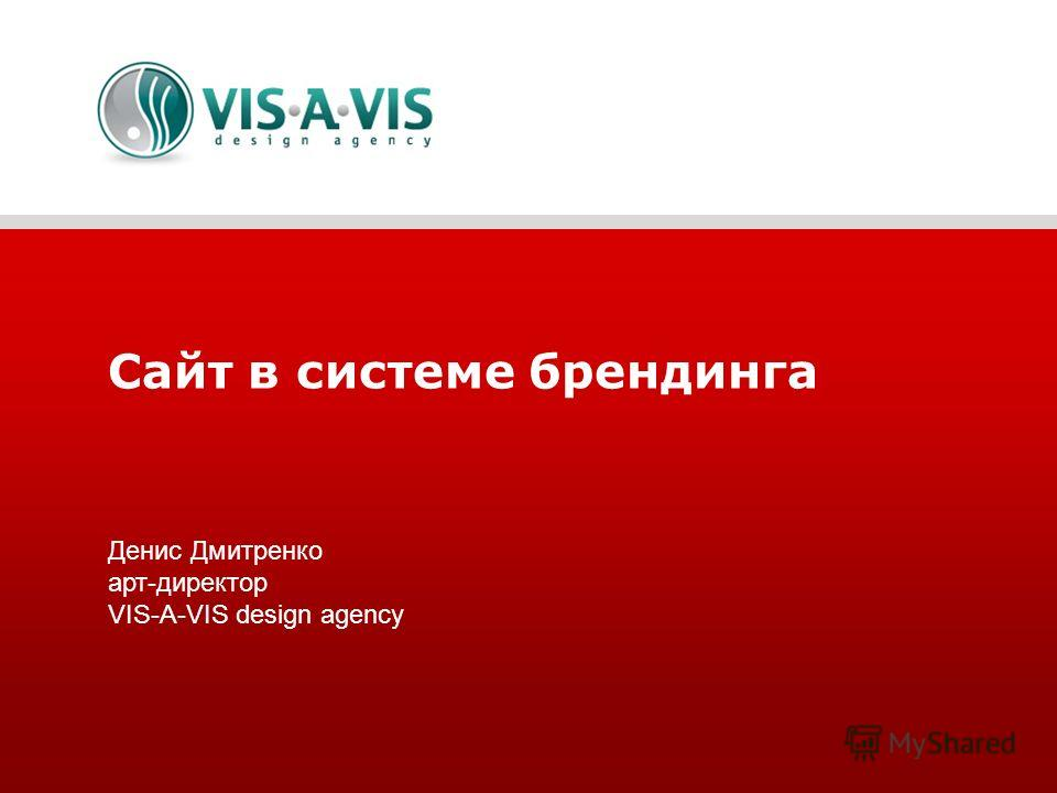 Сайт в системе брендинга Денис Дмитренко арт-директор VIS-A-VIS design agency