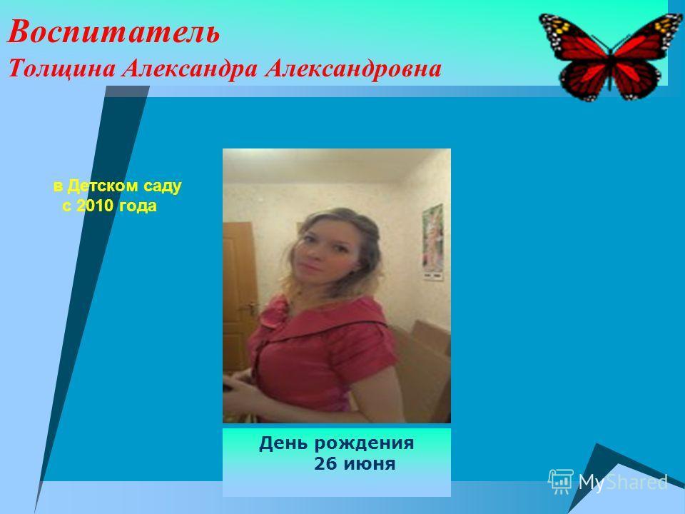 Воспитатель Толщина Александра Александровна День рождения 26 июня в Детском саду с 2010 года