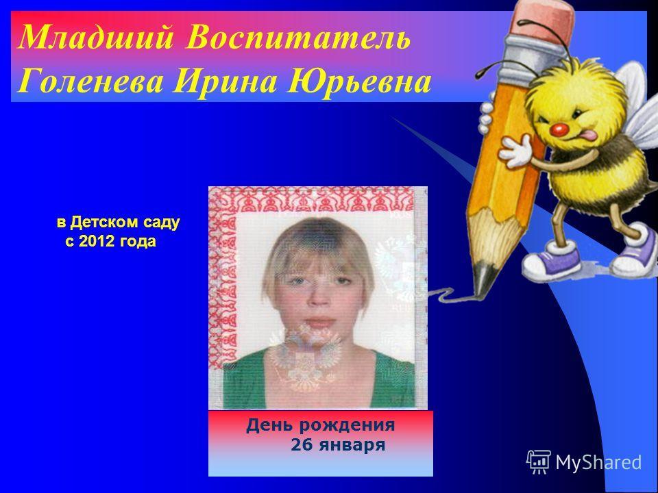 Младший Воспитатель Голенева Ирина Юрьевна День рождения 26 января в Детском саду с 2012 года