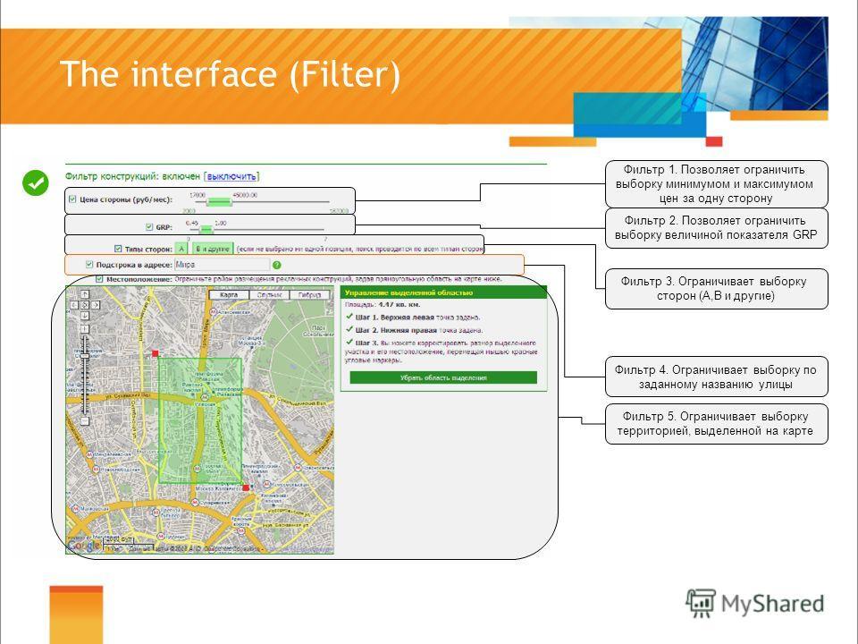 The interface (Filter) Фильтр 1. Позволяет ограничить выборку минимумом и максимумом цен за одну сторону Фильтр 2. Позволяет ограничить выборку величиной показателя GRP Фильтр 3. Ограничивает выборку сторон (А,В и другие) Фильтр 4. Ограничивает выбор