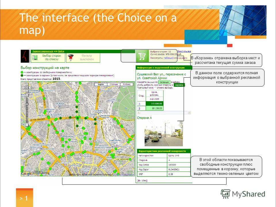The interface (the Choice on a map) > 1> 1 В «Корзине» отражена выборка мест и рассчитана текущая сумма заказа В данном поле содержится полная информация о выбранной рекламной конструкции В этой области показываются свободные конструкции плюс помещен