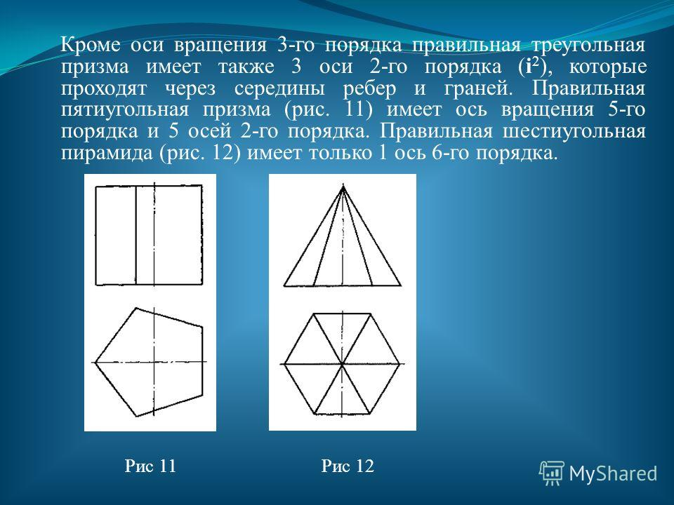 Рассмотрим чертеж правильной треугольной призмы (рис. 10а). Призма ориентирована относительно плоскостей проекций так, что ее ребро ВВ' и противолежащая этому ребру грань AA'C'C параллельны плоскости П 2. Эта же призма, но повернутая вокруг оси враще