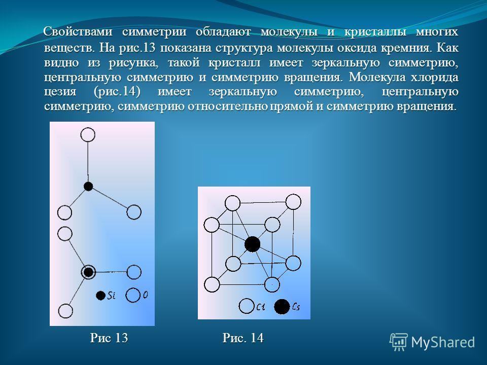 Необходимо отметить, что оси вращения, имеющие четный порядок, одновременно являются и осями симметрии (рис.6, 7, 12). Оси симметрии и оси вращения, так же как плоскости симметрии, обязательно наносятся на чертежах в виде их проекций. Они изображаютс