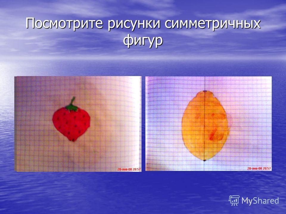 Посмотрите рисунки симметричных фигур