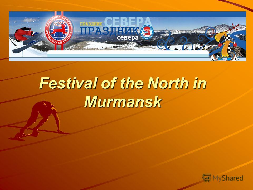 Festival of the North in Murmansk