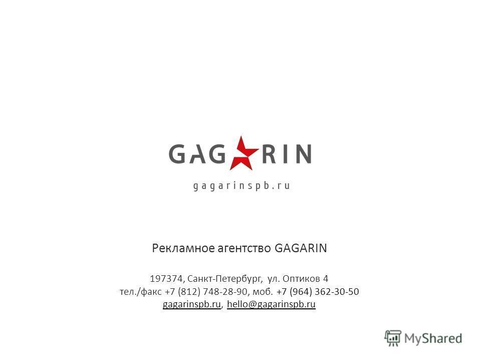 Рекламное агентство GAGARIN 197374, Санкт-Петербург, ул. Оптиков 4 тел./факс +7 (812) 748-28-90, моб. +7 (964) 362-30-50 gagarinspb.rugagarinspb.ru, hello@gagarinspb.ruhello@gagarinspb.ru