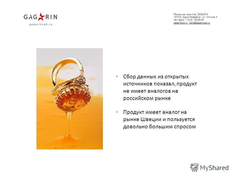 Сбор данных из открытых источников показал, продукт не имеет аналогов на российском рынке Продукт имеет аналог на рынке Швеции и пользуется довольно большим спросом Рекламное агентство GAGARIN 197374, Санкт-Петербург, ул. Оптиков 4 тел./факс: 7 (812)