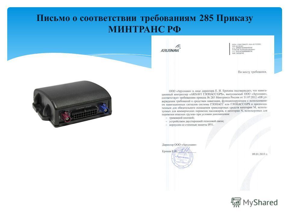 Письмо о соответствии требованиям 285 Приказу МИНТРАНС РФ
