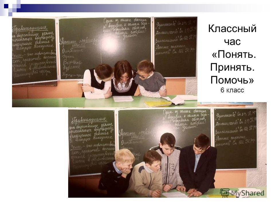 Классный час «Понять. Принять. Помочь» 6 класс