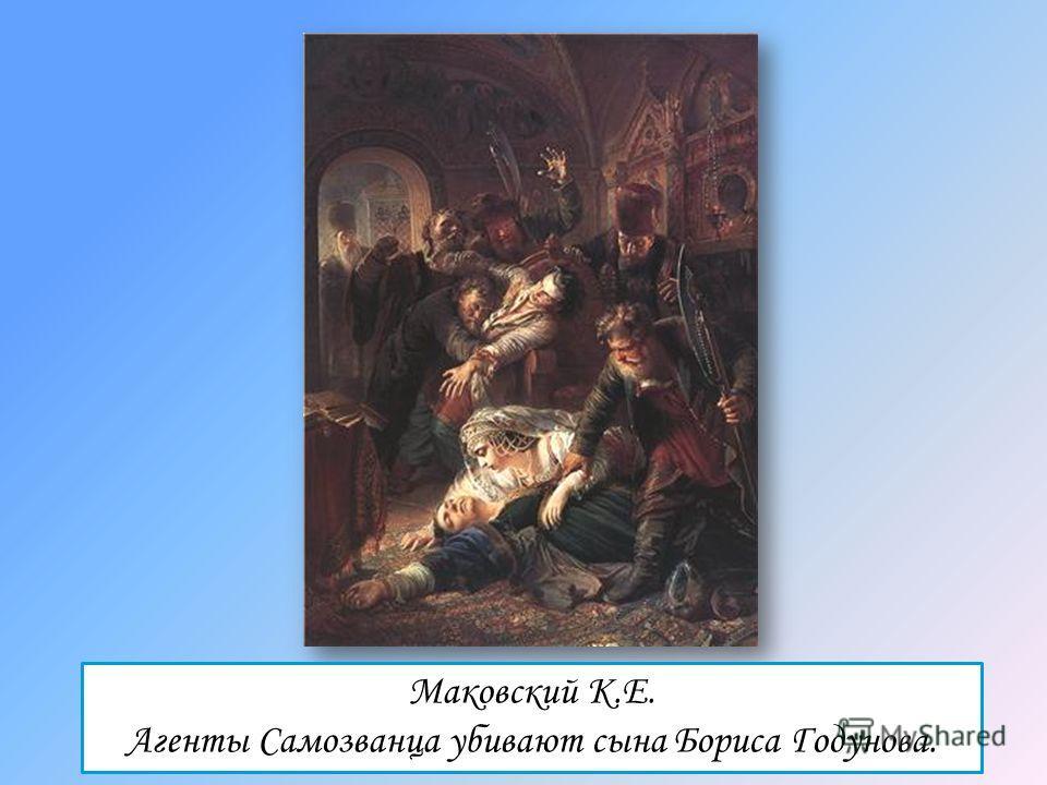 Маковский К.Е. Агенты Самозванца убивают сына Бориса Годунова.