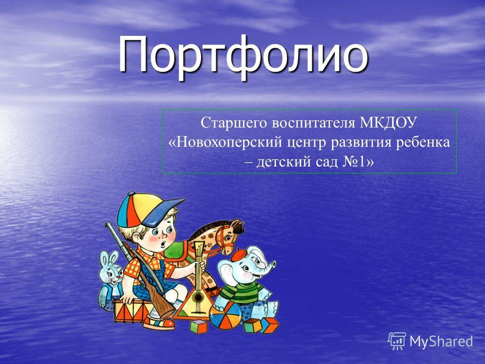 Портфолио Старшего воспитателя МКДОУ «Новохоперский центр развития ребенка – детский сад 1»