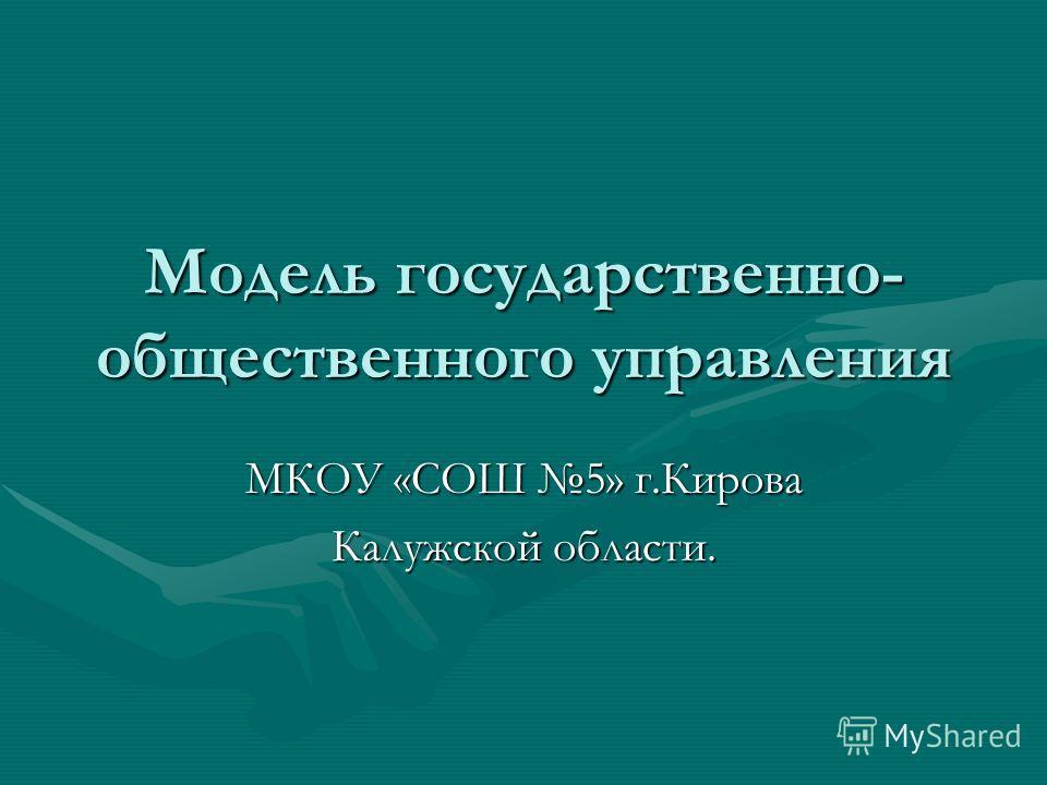 Модель государственно- общественного управления МКОУ «СОШ 5» г.Кирова Калужской области.