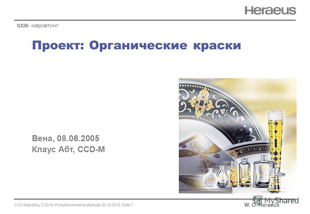 CCD-Marketing, CCD-M, Produktnummernsystem.ppt, 20.12.2013, Seite 1 Проект: Органические краски CCD- маркетинг Вена, 08.06.2005 Клаус Абт, CCD-M