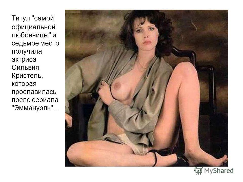 Титул самой официальной любовницы и седьмое место получила актриса Сильвия Кристель, которая прославилась после сериала Эммануэль...